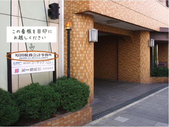原田税務会計 建物外観